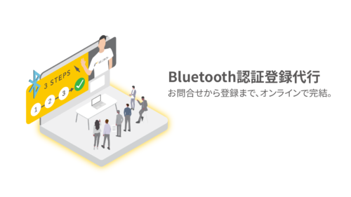 Bluetooth認証登録代行サービス